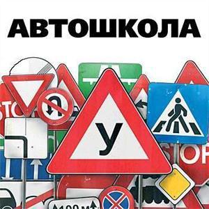Автошколы Ильки
