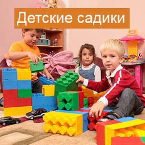 Детские сады Ильки