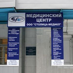 Медицинские центры Ильки