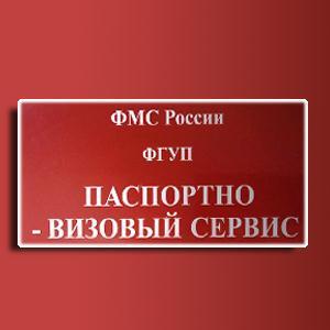 Паспортно-визовые службы Ильки