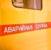 Аварийные службы в Ильке
