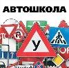 Автошколы в Ильке