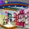 Детские магазины в Ильке