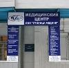 Медицинские центры в Ильке